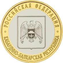 Кабардино-Балкарская Республика ММД. Россия 10 рублей, 2008 год.