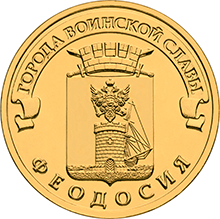 Феодосия. Россия 10 рублей 2016г.