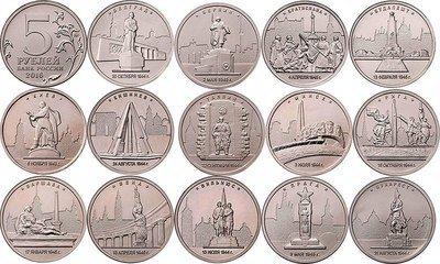 Комплект 14 монет серии «Города – столицы государств, освобожденные советскими войсками от немецко-фашистских захватчиков».