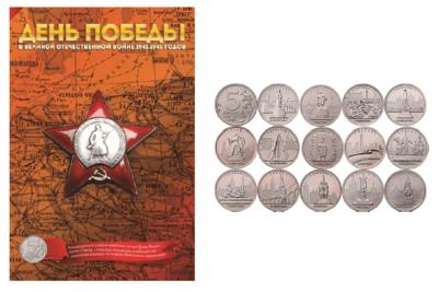 Альбом и 14 монет серии «Города – столицы государств, освобожденные советскими войсками от немецко-фашистских захватчиков».
