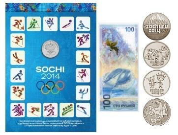 Альбом, купюра и комплект монет Сочи