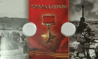 Монетная открытка Города-Герои Крыма