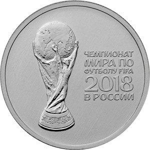 25 рублей 2018 года Футбол -2