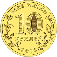 Великий Новгород. Россия 10 рублей, 2012 год.