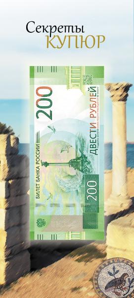Открытка для банкнот Банка России 200 рублей 00532