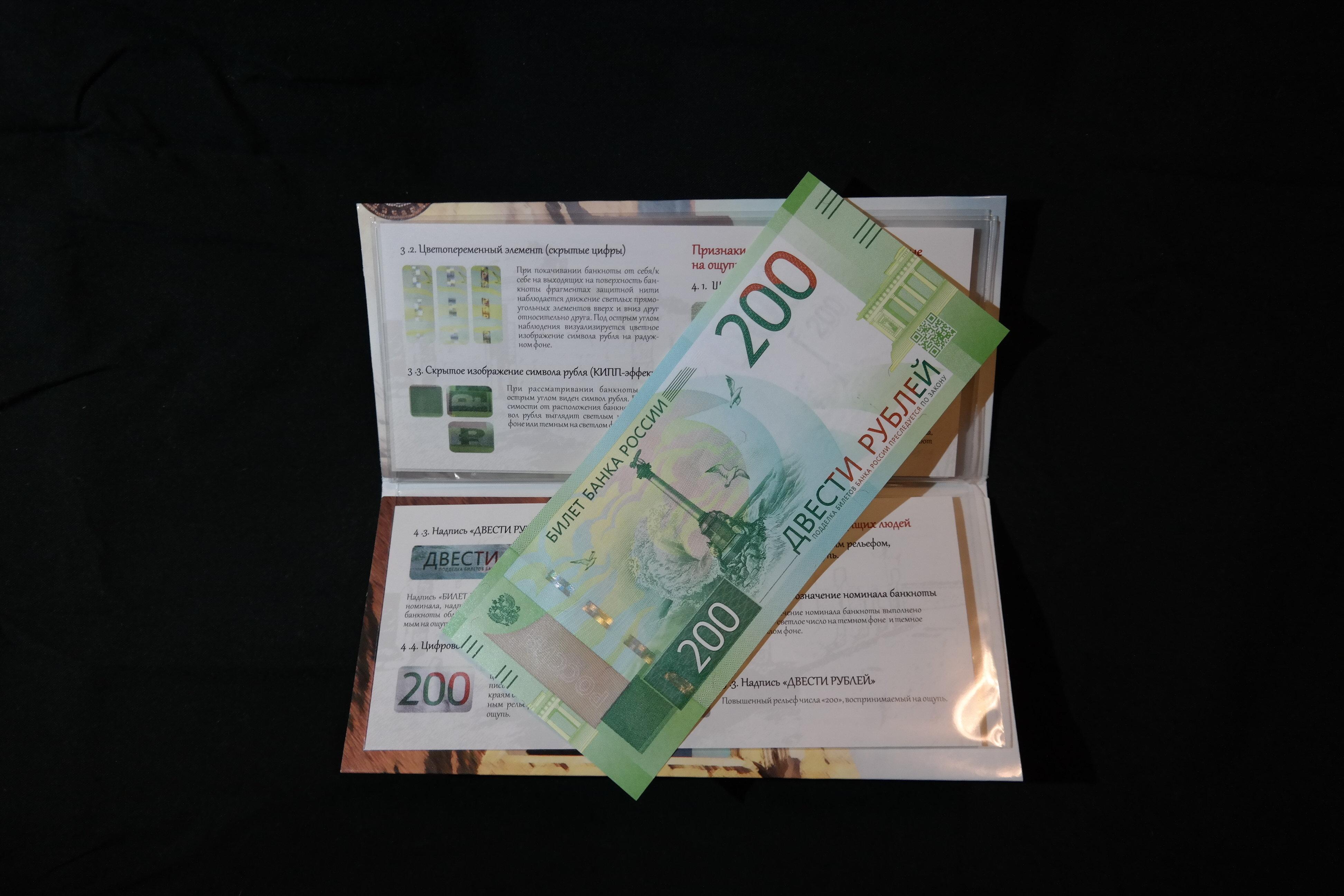 Открытка для банкнот Банка России 200 рублей
