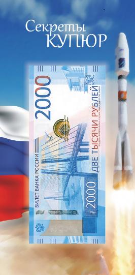 Открытка для банкнот Банка России 2000 рублей 00533