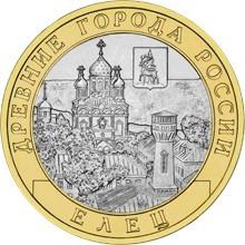 Елец. Россия 10 рублей, 2011 год.