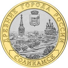 Соликамск. Россия 10 рублей, 2011 год. 00023
