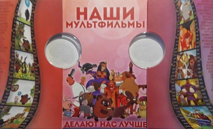 Нумизматическая открытка Мультфильмы 1 00538