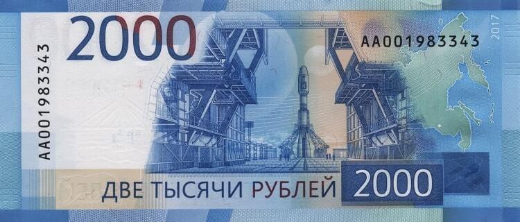 Россия 2000 рублей 2017 год - Русский мост. Космодром «Восточный» (AA)