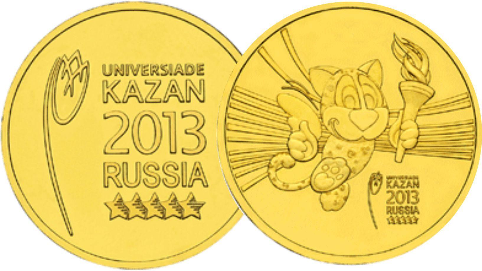 Комплект монет Универсиады 2013 год. (2 шт.) 00026