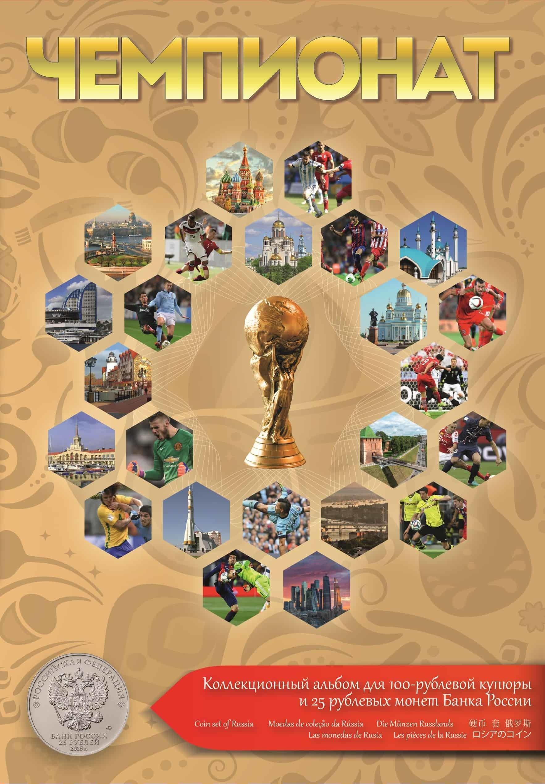 Чемпионат - Альбом для 100 рублевой купюры и 25 рублевых монет 00546