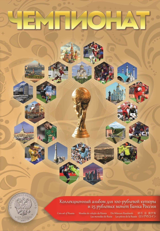 Чемпионат - Альбом для 100 рублевой купюры и 25 рублевых монет