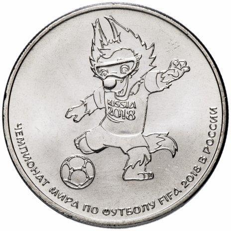 25 рублей 2018 года Футбол -3 00547