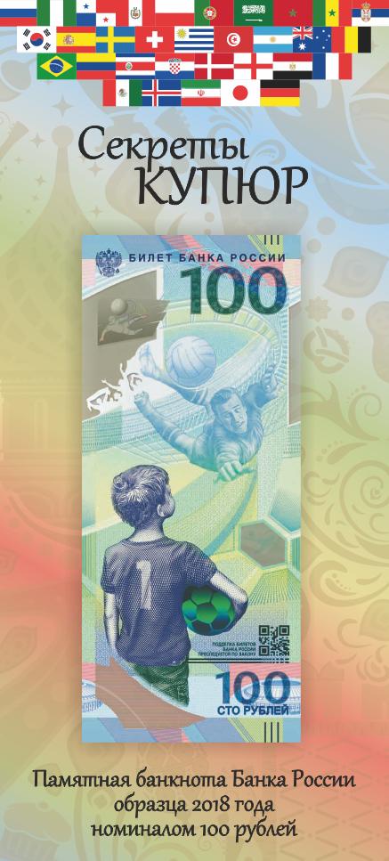 Открытка для памятной банкнот Банка России 100 рублей Футбол 00548
