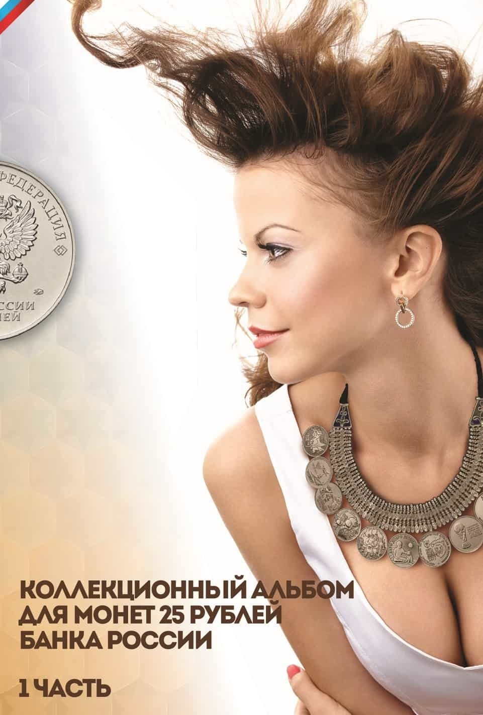 Альбом для 25 рублевых монет 1 часть 00551