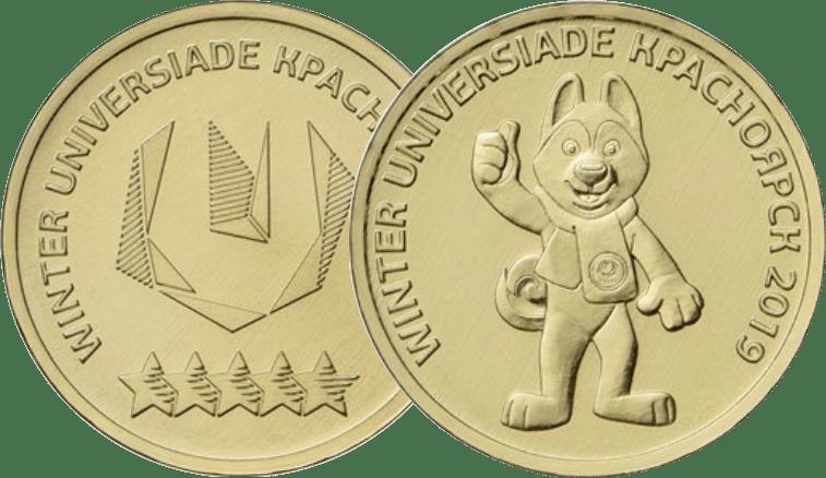 Комплект монет 10 рублей Универсиада 2019 00553