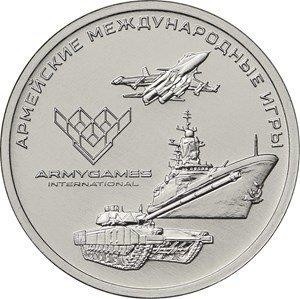 25 рублей Армейские Игры 00554