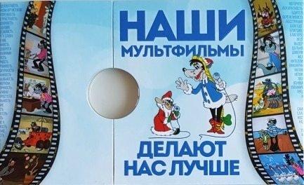 """Нумизматическая открытка Мультфильмы 2 """"Ну, погоди!"""" 00556"""