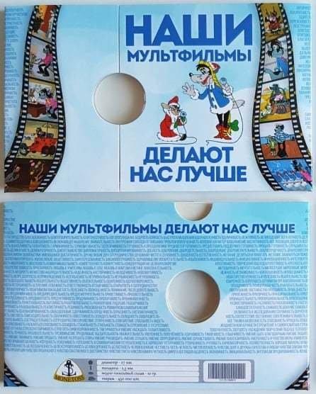 """Нумизматическая открытка Мультфильмы 2 """"Ну, погоди!"""""""