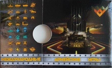 Нумизматическая открытка Армейские Игры 00557