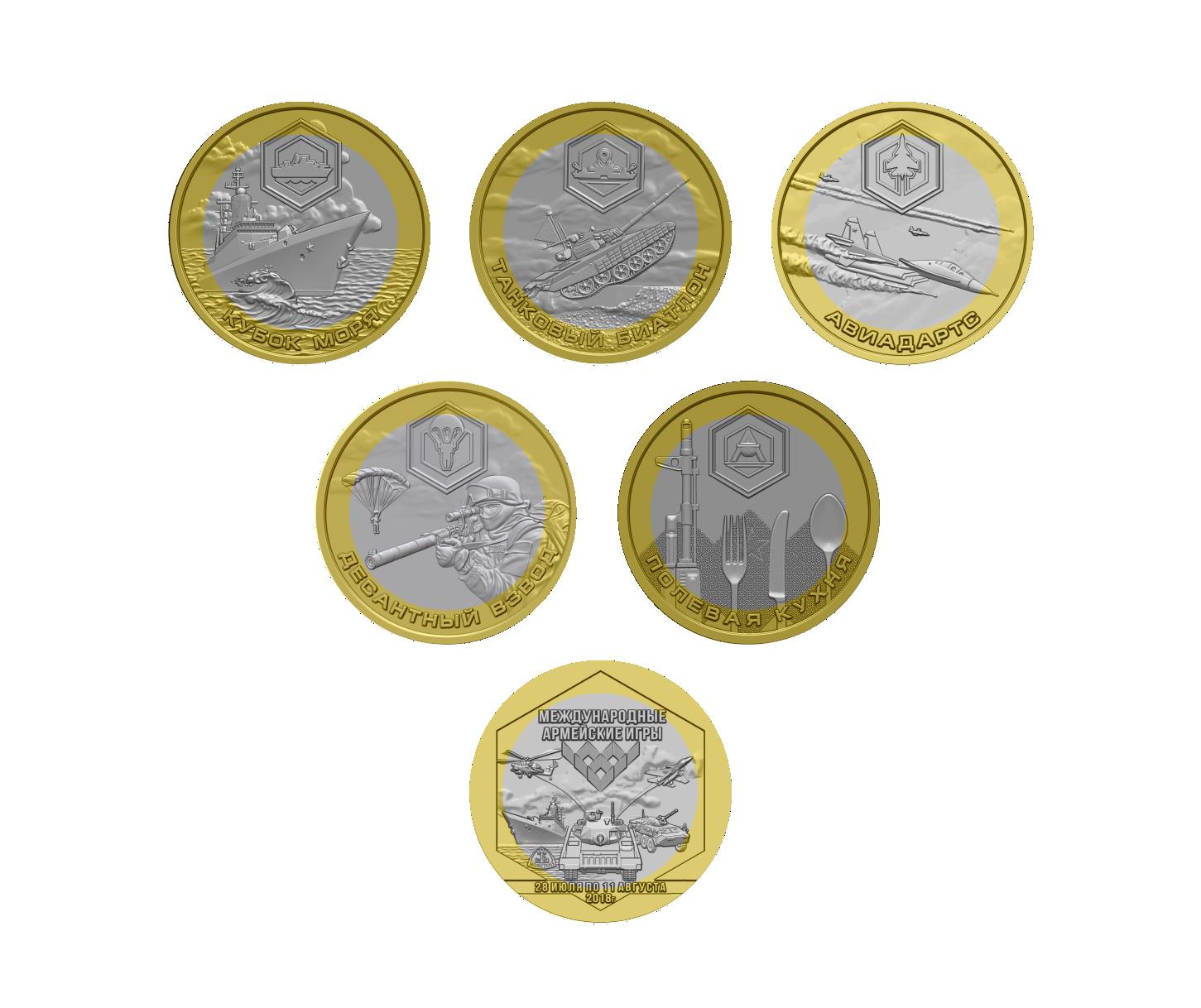 Комплект монетных Жетонов Армейские Игры 2018 5 шт. 00559
