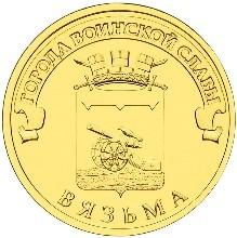 Вязьма. Россия 10 рублей, 2013 год. 00009
