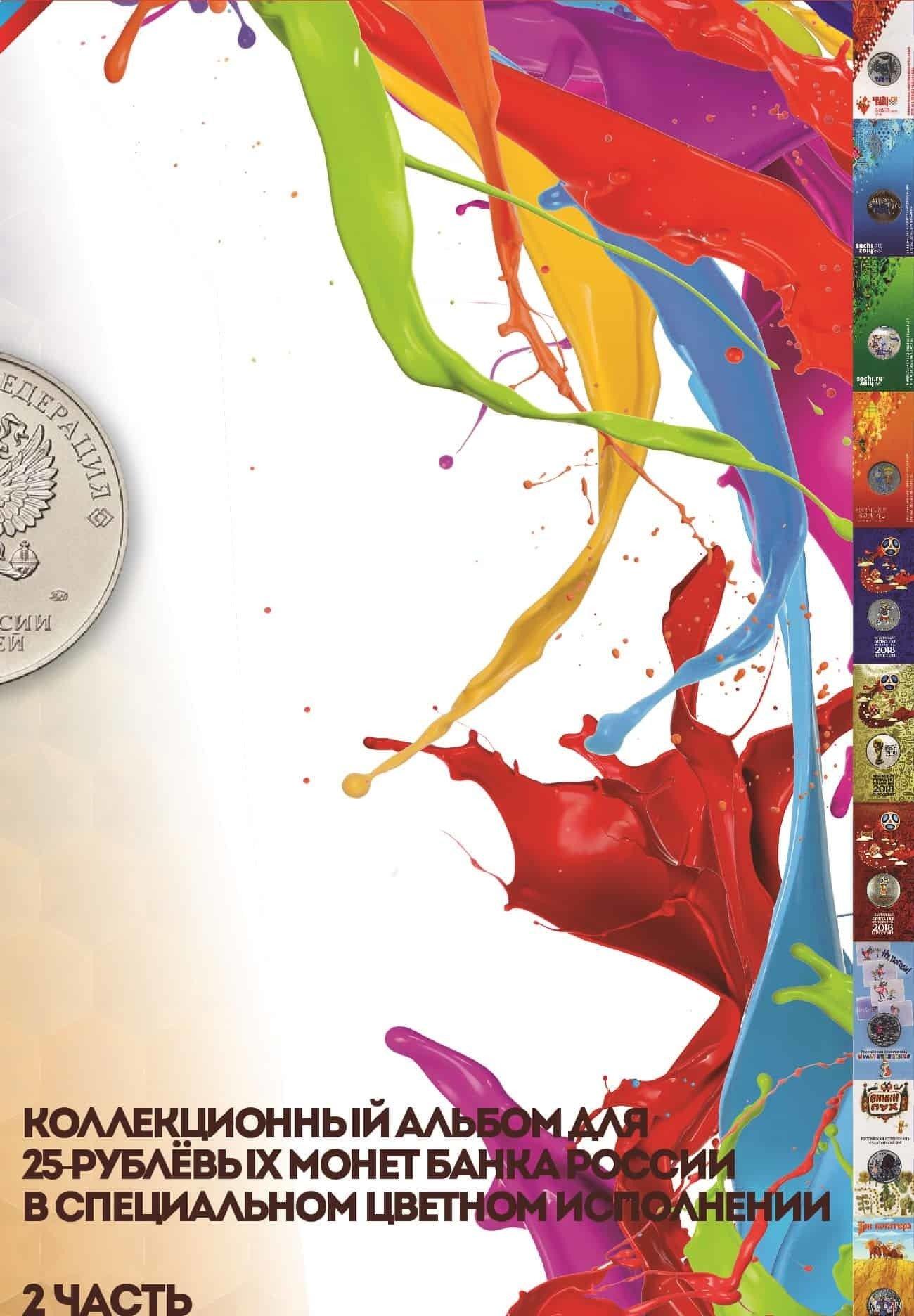 Альбом для 25 рублевых монет в специальном исполнении 00560