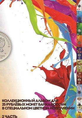 Альбом для 25 рублевых монет в специальном исполнении
