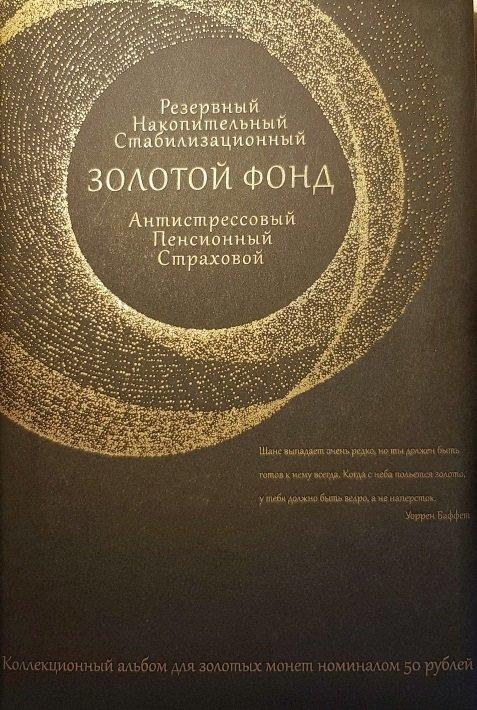 Коллекционный альбом для золотых монет номиналом 50 рублей 00561