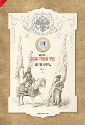 Капсульный альбом Древние Города России часть 1
