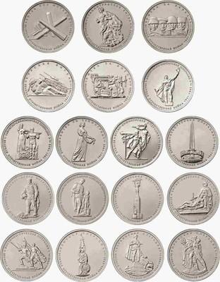 Полный комплект монет 5 рублей 2014 70-летие Победы в ВОВ (18шт)