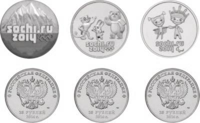 Комплект из трех монет Сочи