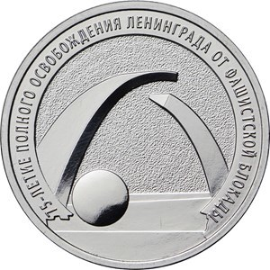 25 рублей 75-летие полного освобождения Ленинграда от фашистской блокады 00563