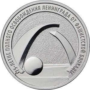 25 рублей 75-летие полного освобождения Ленинграда от фашистской блокады