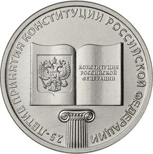 25 рублей 25-летие принятия Конституции Российской Федерации 00564