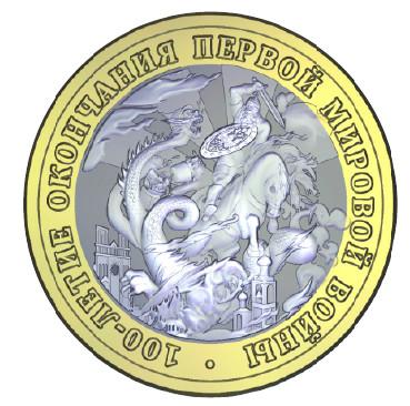 """Монетовидный жетон. """"100 лет окончания Первой мировой войны 1914-1918"""".  (Monetoss)."""