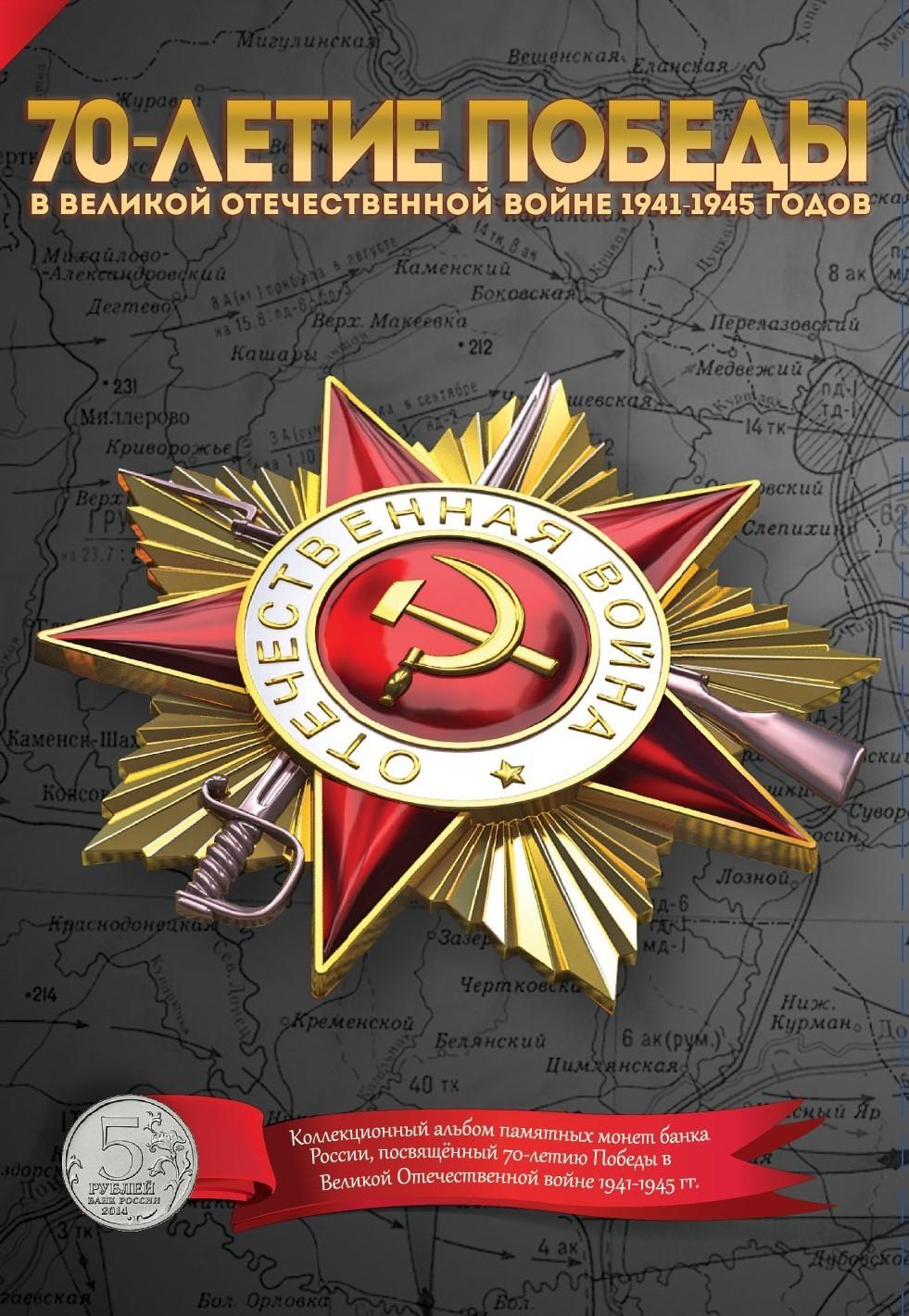 Альбом для 5 рублевых монет, посвященный 70-летию Победы в Великой отечественной войне 1941-1945 гг.