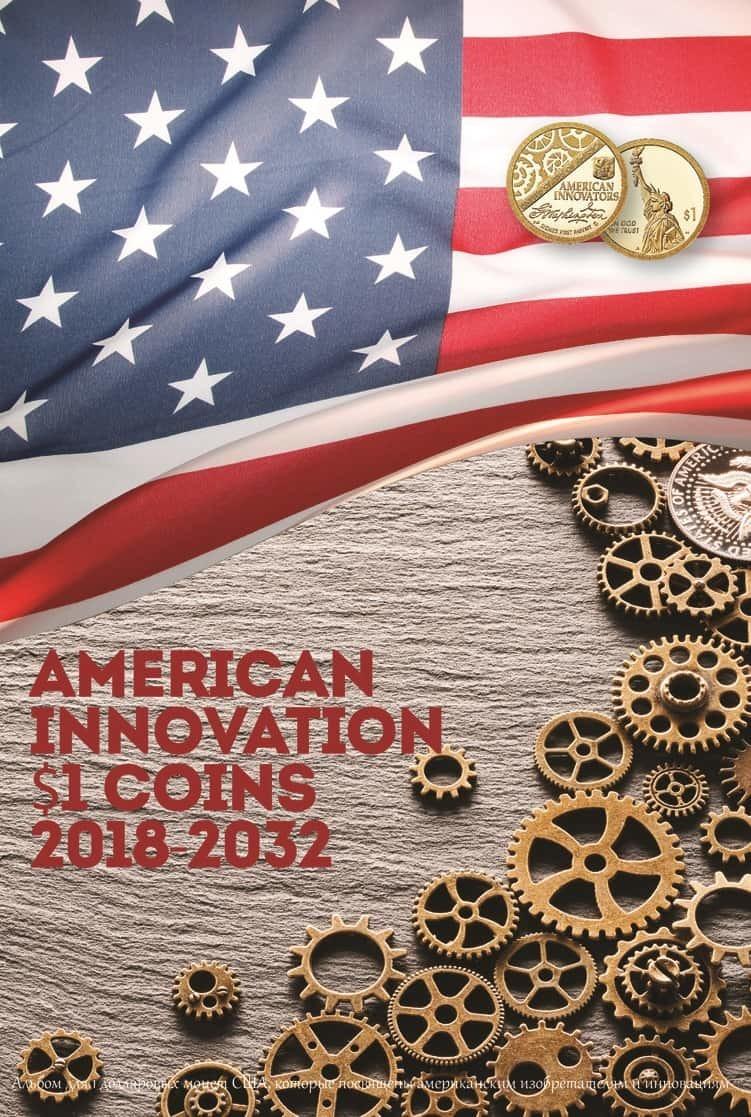 Капсульный альбом для монет серии «Изобретения Америки» 00566