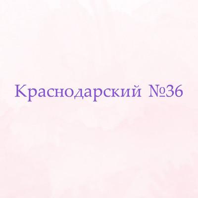Краснодарский №36