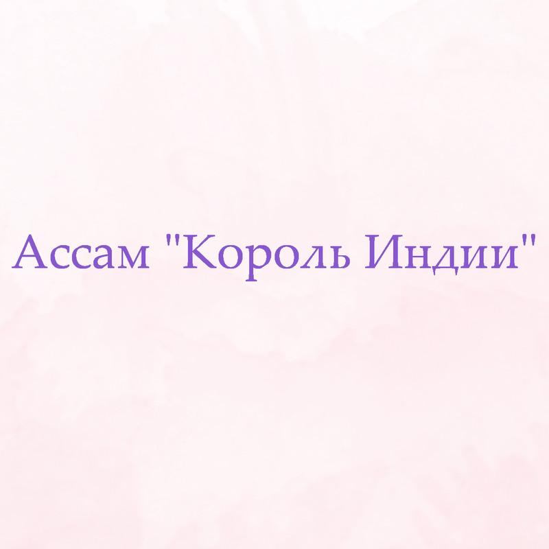 Ассам