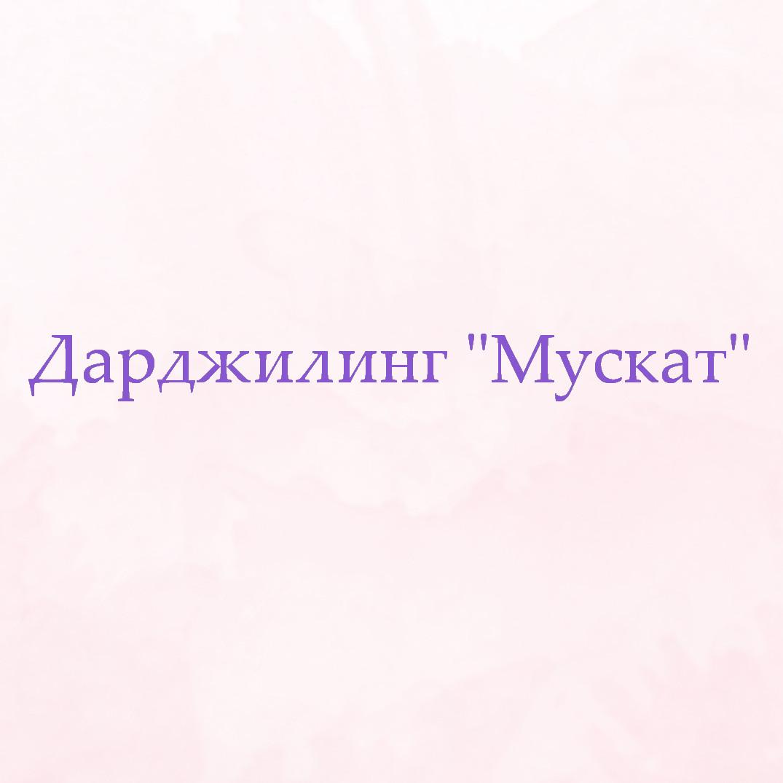 """Дарджилинг """"Мускат"""""""