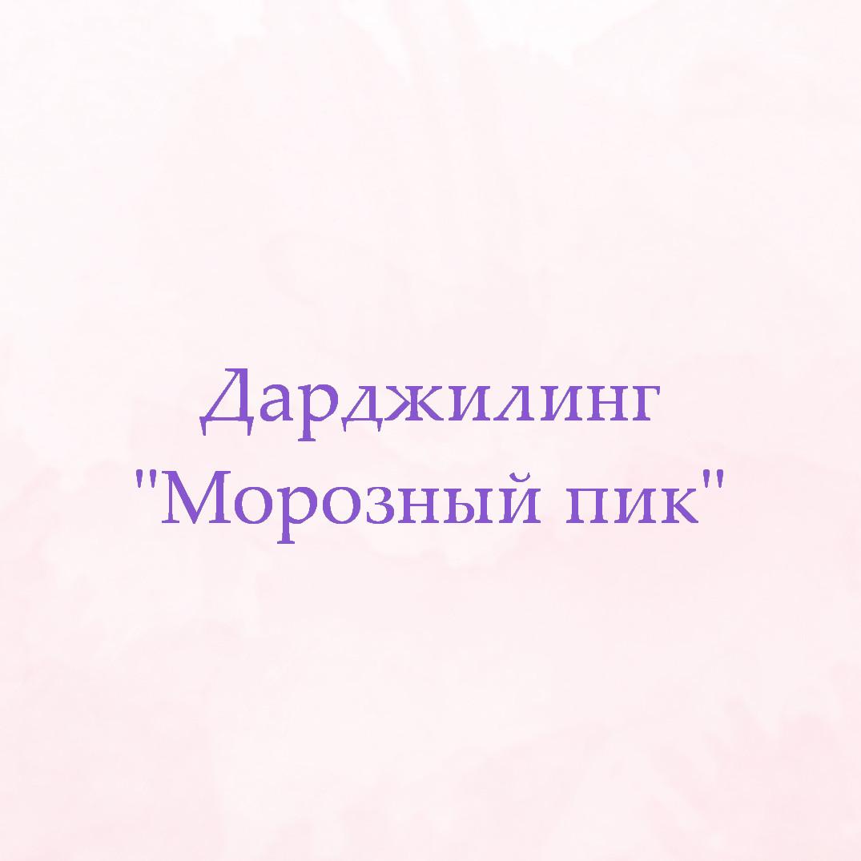 """Дарджилинг """"Морозный пик"""" (10 кубиков прессованного чая)"""