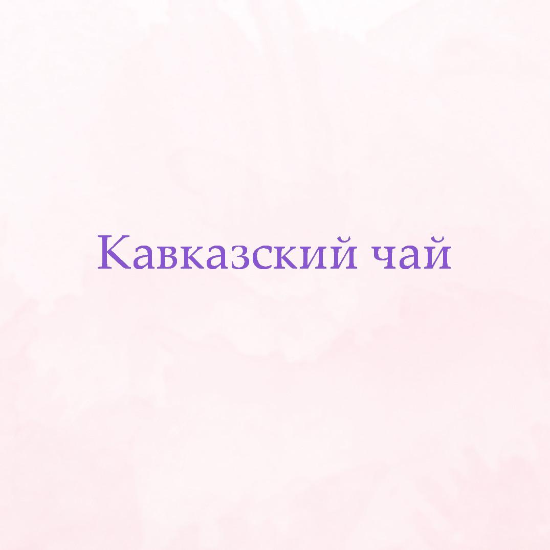 Кавказский чай (10 кубиков прессованного чая)