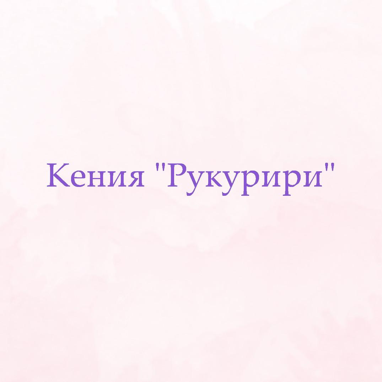 """Кения """"Рукурири"""" (10 кубиков прессованного чая)"""