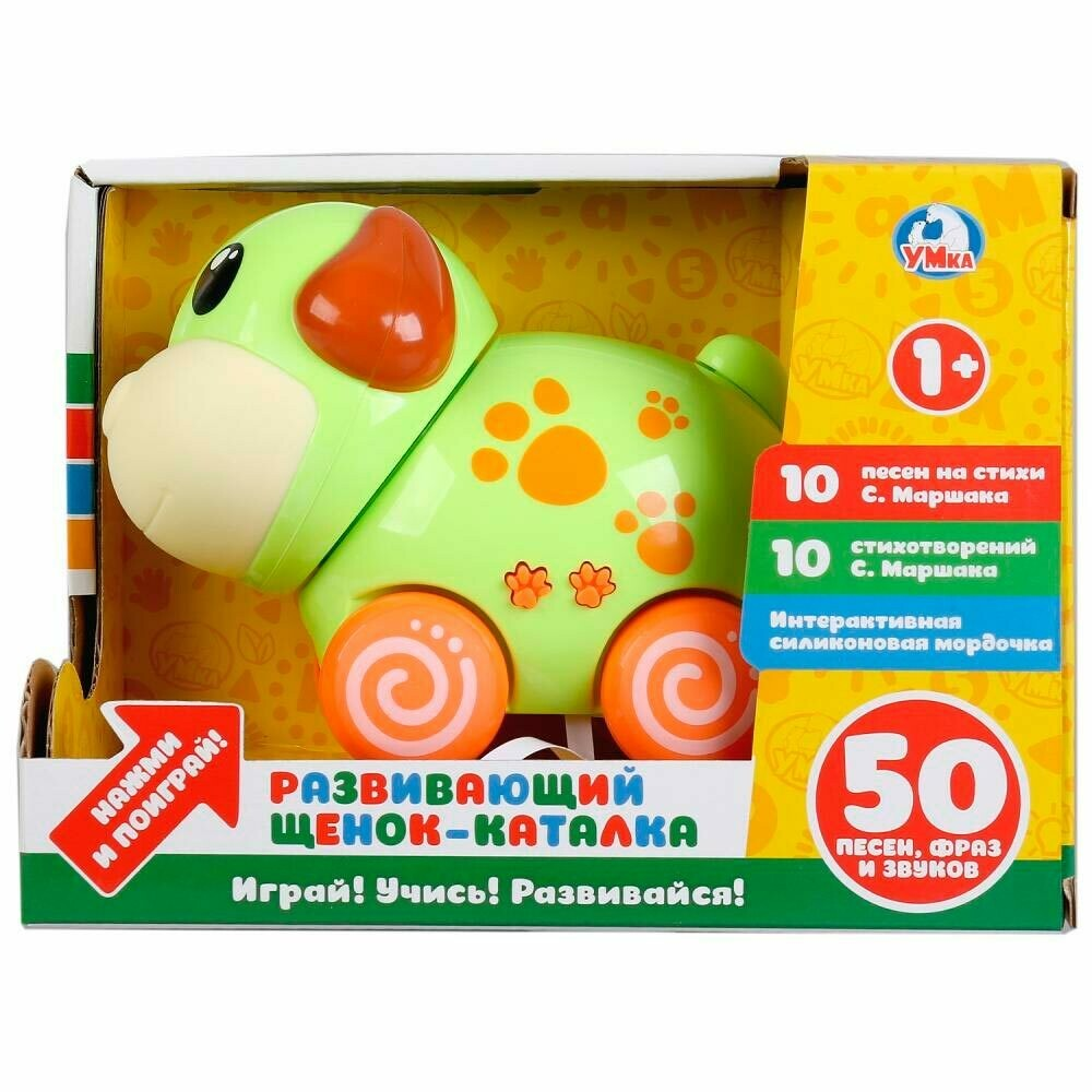 Музыкальная игрушка-каталка Щенок Умка ZY238308-R
