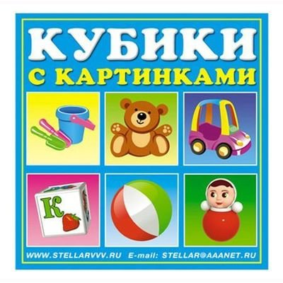 Кубики в картинках 34 Игрушки Стеллар 00834