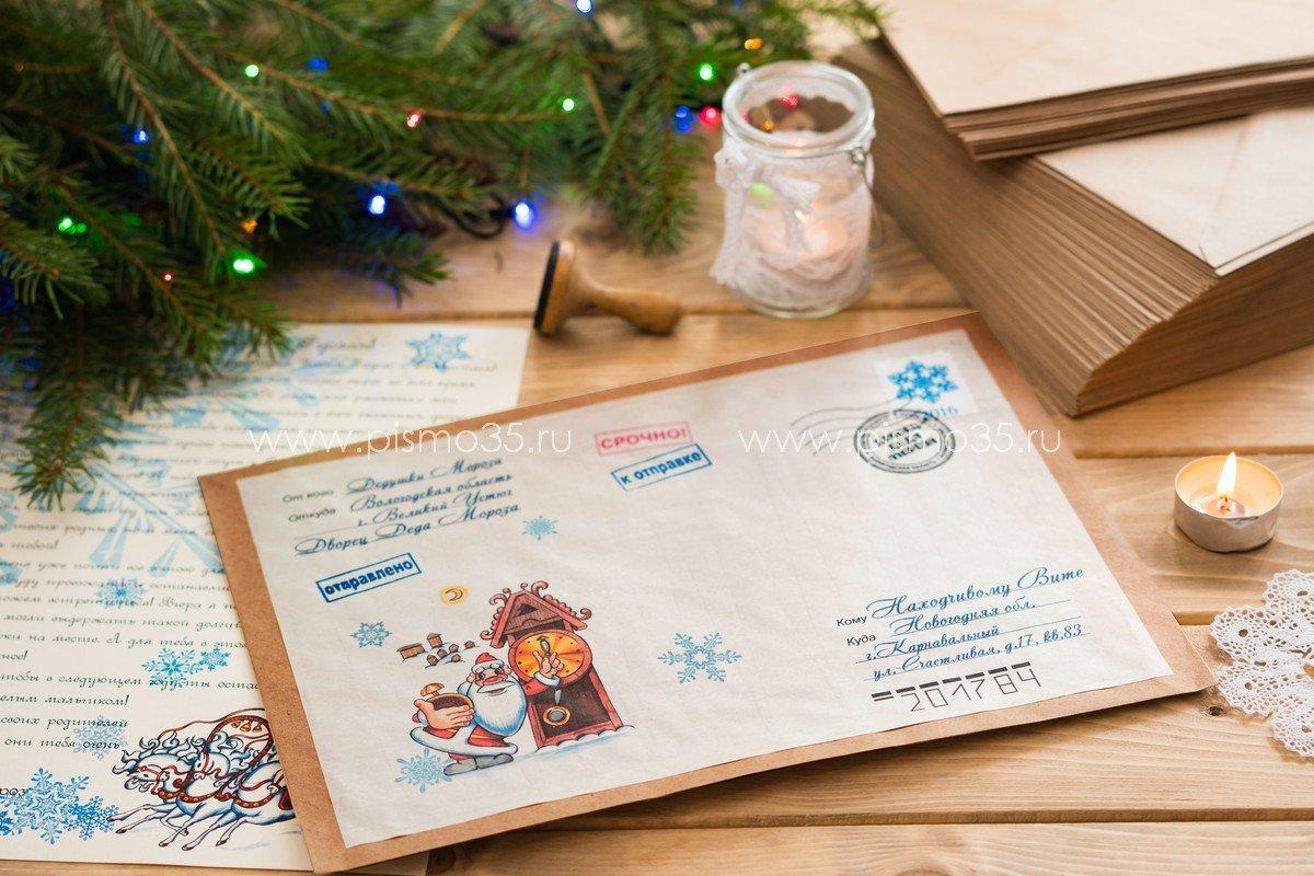 Большое именное письмо А4 с открыткой раскраской. 00042