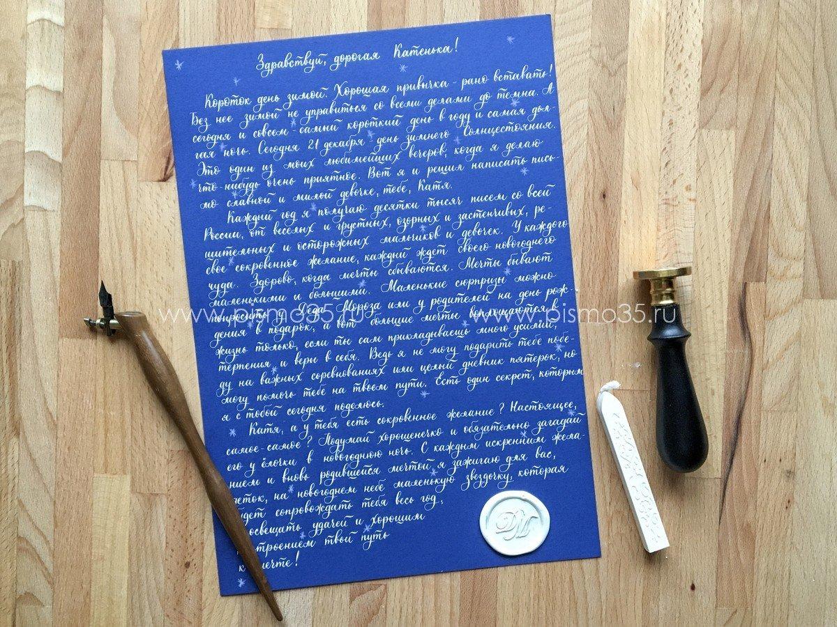 Рукописное именное письмо от Деда Мороза (белая тушь, авторское оформление с сургучной печатью с монограммой Деда Мороза)